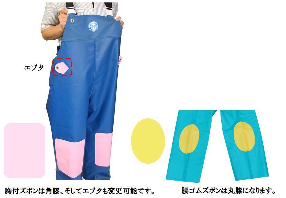 腰ゴムズボンは丸膝。胸付ズボンは角膝