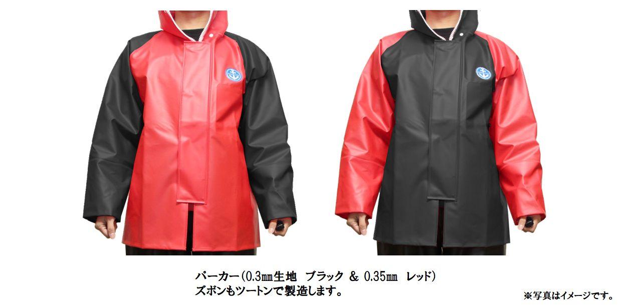 0.3㎜黒&0.35㎜赤