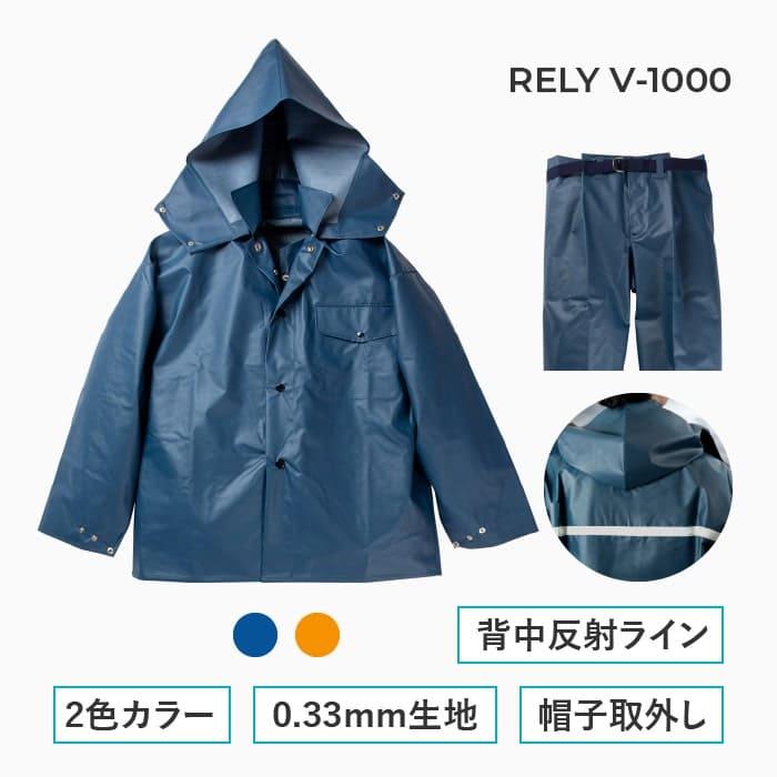 レリーV-1000 前開きズボン4,500円~