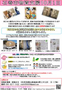 東北チャリティ10月-尾崎作成%u3000A4用20160728-min