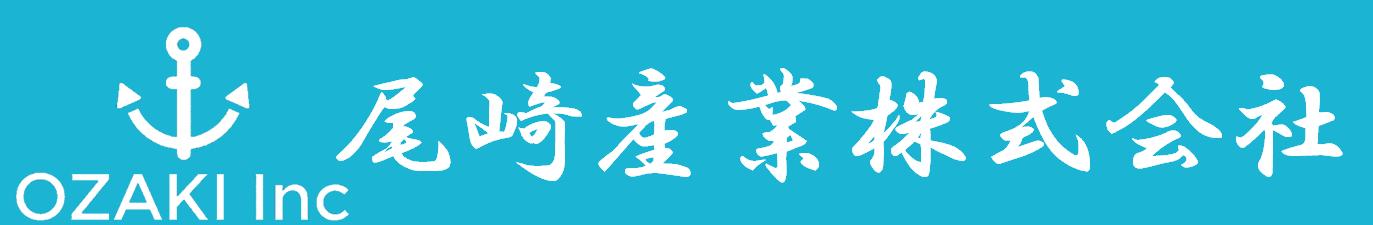 純国産 プロ仕様雨合羽を作り続けて50年 尾崎産業株式会社