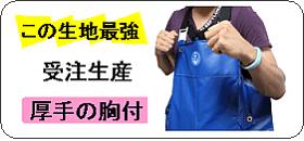 0.45㎜ 胸付ズボン。厚手タイプで強度が増しています。受注生産ですので、お待ちいただけるお客様のみの販売になります。