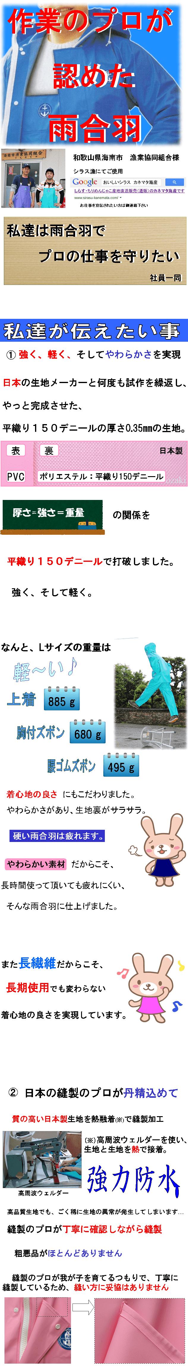 弊社マリンレリーは作業のプロが認めた本当に強い雨合羽です。生地メーカーと何度も何度も試作を繰り返した毛羽の出にくい日本製生地を使用しています。150デニール0.35mm生地を使用していますので、軽くて強いです。Lサイズの重量はパーカー885g、胸付ズボンは680g、腰ゴムズボン495g。もちろん縫製も和歌山で行っております。
