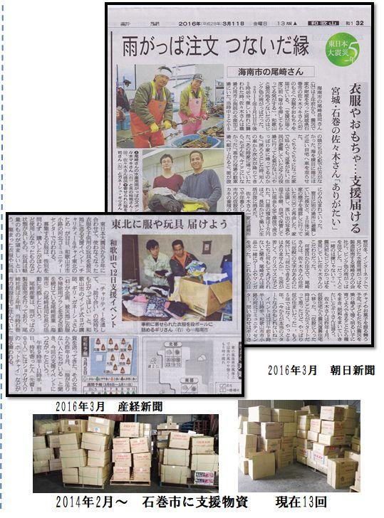 尾崎産業株式会社 被災地支援について02