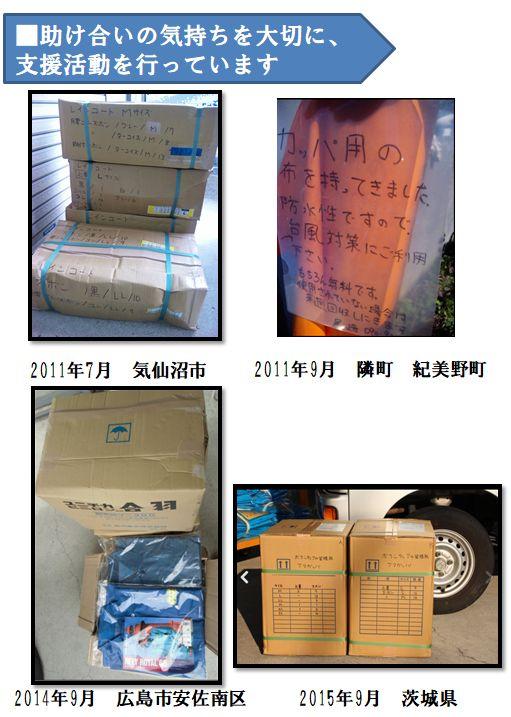 尾崎産業株式会社 被災地支援について01