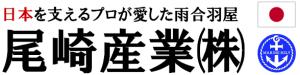 業務用雨合羽専門店 尾崎産業株式会社