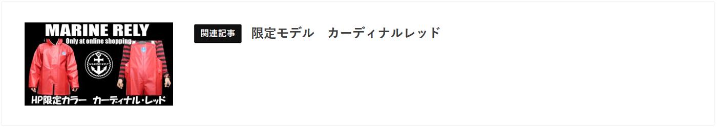 HP限定カーディナルレッド