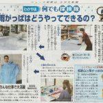 """<span class=""""title"""">ニュース和歌山 小学生新聞に雨がっぱの作り方を掲載して頂きました</span>"""